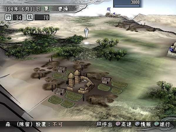 Screenshot af Romance of The Three Kingdoms XI